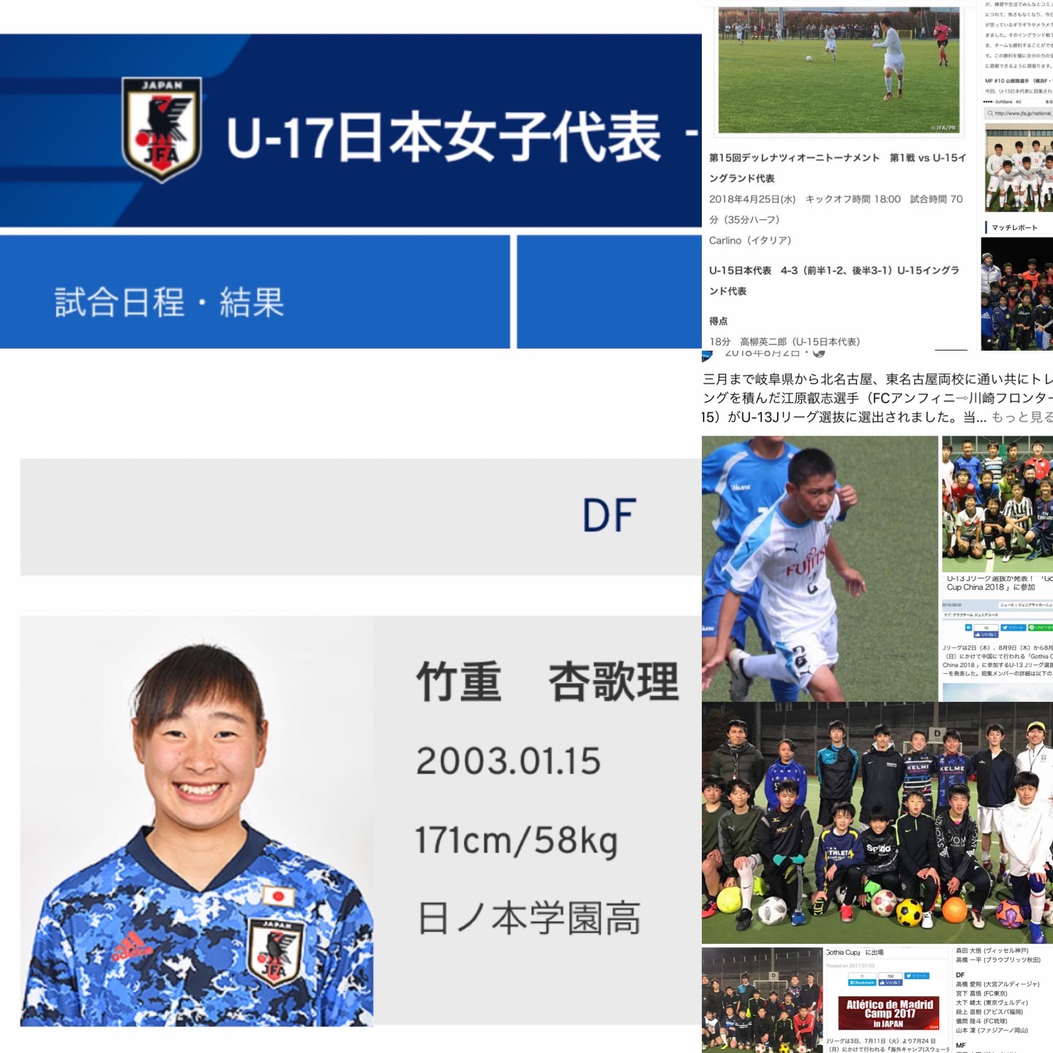 16 代表 u 日本